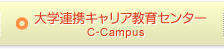 大学連携キャリア教育センター C-Campus