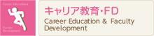 キャリア教育・FD