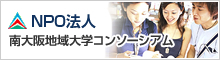 NPO法人 南大阪地域大学コンソーシアム