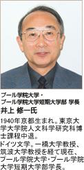 プール学院大学・プール学院大学短期大学部 学長 井上 修一氏